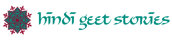 https://www.hubsitebuilder.com.au/wp-content/uploads/custom-logo-design-hindi-geet-stories.png